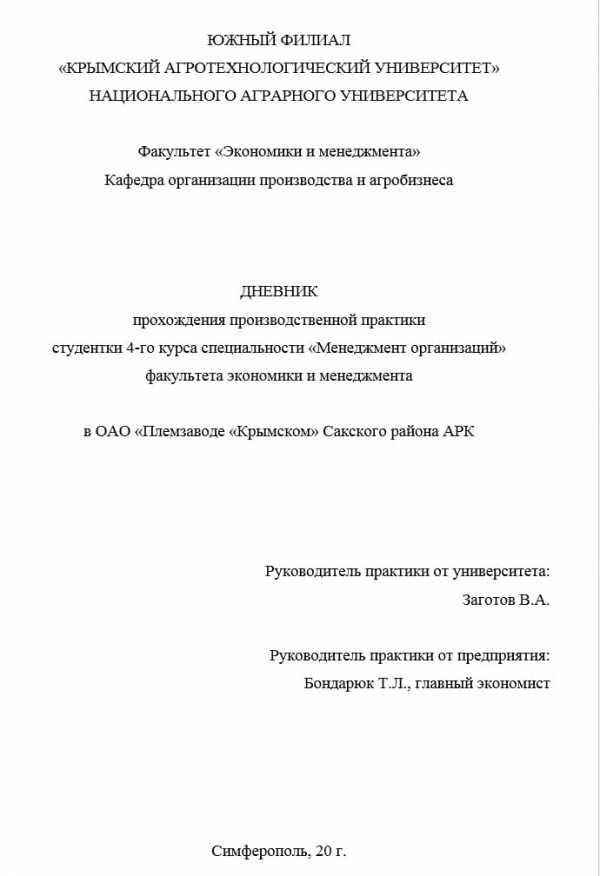 Убэп отчет по практике 5606
